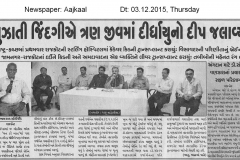 Aajkaal - 03.12.2015, Thursday