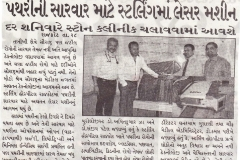 Gujarat Mirror 28-09-2017